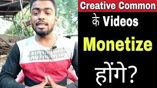 YouTube Monetization Final Update: Creative Common Videos Monetize Honge?