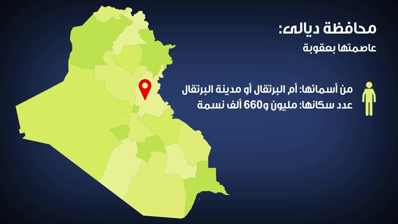 18 محافظة عراقية أسماؤها وصفاتها وتعداد سكانها Youtube