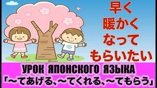 Грамматика「〜てあげる、〜てくれる、〜てもらう」. Урок японского языка. JLPT N4, N3
