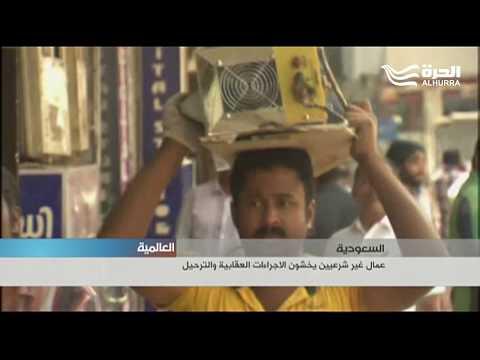 السعودية... عشرات آلاف العمال االأجانب يواجهون خطر العقاب والترحيل  - 23:21-2017 / 8 / 8