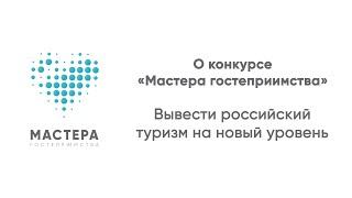 о конкурсе «Мастера гостеприимства» / Вывести российский туризм на новый уровень