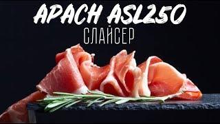 слайсер Apach ASL250 обзор