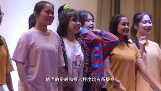 Publication Date: 2020-08-27 | Video Title: 賽馬會《奮青樂與路》品格教育音樂劇計劃—第一期音樂劇培訓工作
