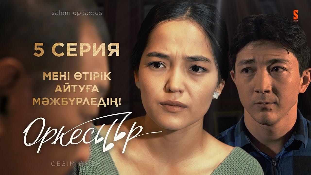 Бұның бәрі өтірік   ОРКЕСТР   5 серия   Қазақша сериал