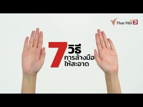 7 วิธี ล้างมืออย่างไรให้ไกล COVID19