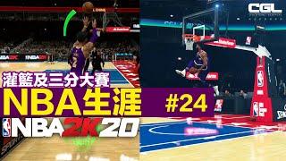 NBA 2k20 My Career | All Star Game Day 2  灌籃及三分球大賽 |  #24