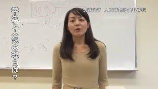 茨城大学人文学部の話題の講義です。今回は行政法A担当の今川奈緒先生で...
