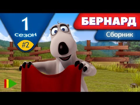 БЕРНАРД - Первый сезон | Выпуск 2 | Сборник серий в HD