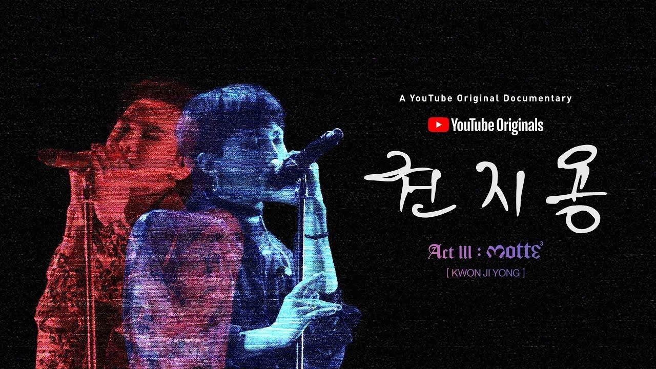 Kwon Ji Yong (권지용) Act III: Motte - Official Documentary #1