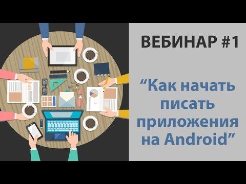 Как начать писать приложения под Android? Часть 1.