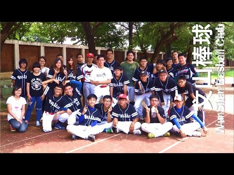 2014WSBC-文山棒球隊MV (Sticks and Stones)