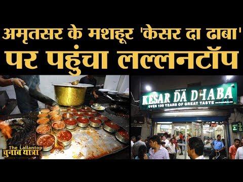 Amritsar के Kesar Da Dhaba में क्या है खास? | Punjabi Food