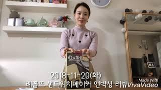 [홈카페 희룸] 레꼴뜨 샌드위치메이커 언박싱 리뷰