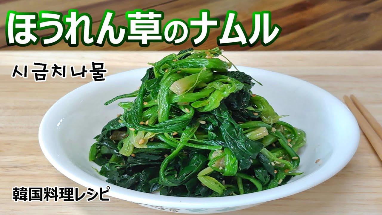 ナムル ほうれん草 本場韓国の味!「ほうれん草のナムル」のレシピを料理研究家・いんくんが紹介!