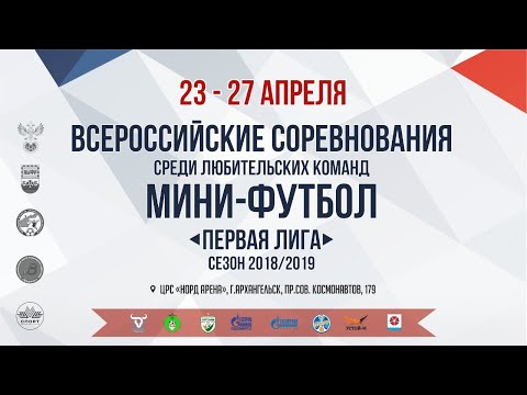 ФИНАЛ. ГАЗПРОМ БУРЕНИЕ-ПБГ - ОРГХИМ-2