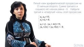 Арифметическая прогрессия. Урок №2