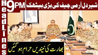 Army Chief chairs Corps Commanders Meeting   Headlines & Bulletin 9 PM   13 November 2018   Express