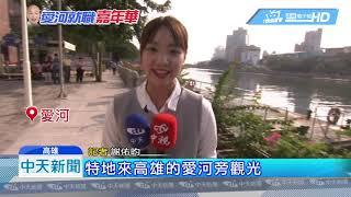 20181209中天新聞 陸客也瘋韓流! 指定「就職典禮」兩日遊