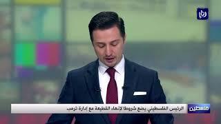 الرئيس الفلسطيني يضع شروطا لإنهاء القطيعة مع إدارة ترمب - (4/10/2019)