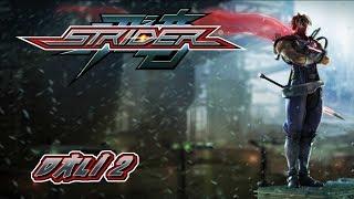 Strider PC Gameplay FullHD 1080p