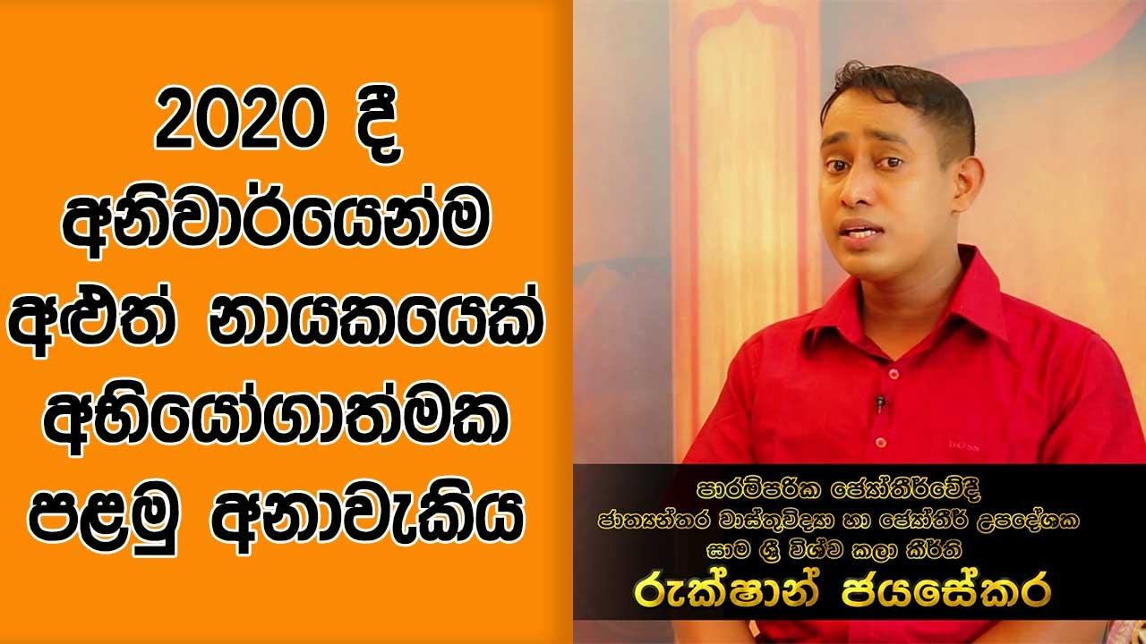 2020 දී අනිවාර්යෙන්ම අළුත් නායකයෙක් - Unexpected President in Sri Lanka