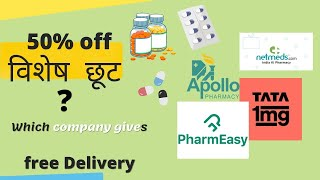 Online pharmacy app || which medicine website gives You best offers.😎 screenshot 4