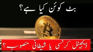 Reality of BitCoin Digital Currency Explained Urdu Hindi