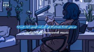 ساعة من الموسيقى الهادئة ستساعدك فى التركيز العميق أثناء الدراسة [study/relax/homework music]