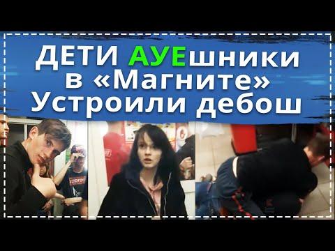 Дети АУЕ устроили дебош в Магните // АУЕшные разборки в Краснодаре