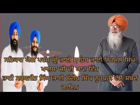 In-Memory-Of-Bhai-Nirmal-Singh-Ji-Bhai-Sarabjeet-Singh-Ji-Noorpuri-2020