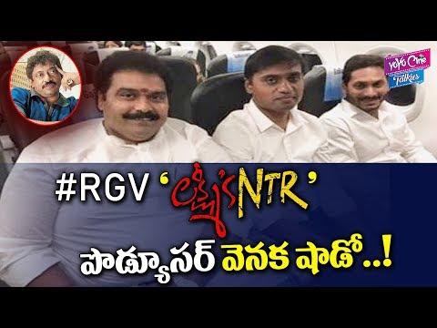 Lakshmi NTR Producer Rakesh Reddy With YS Jagan | RGV | YOYO Cine Talkies