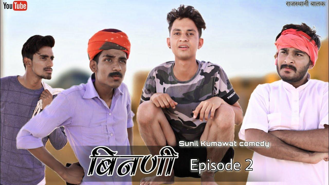 बिनणी भाग - 2 | Sunil comedy | Rajasthani Balak | Sunil Kumawat comedy | Rajasthani Comedy 2020