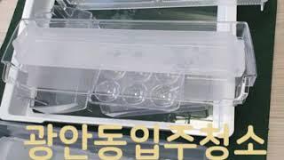 [광안동원룸]입주청소/클린박