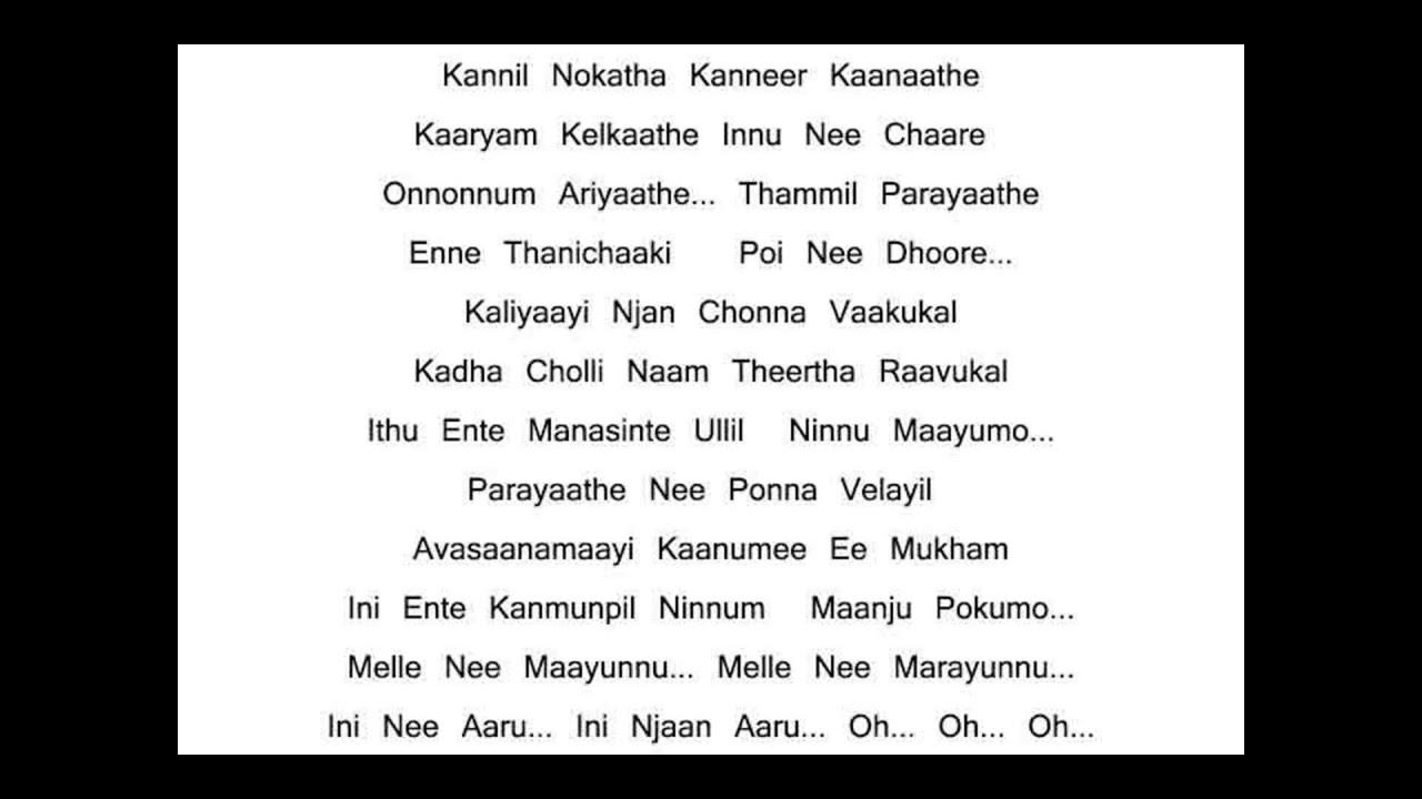 Melle Nee Mayave Happy Wedding Malayalam Movie Song With Lyrics