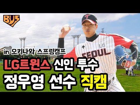 LG트윈스 신인 투수 정우영 선수 피칭 직캠 (오키나와)