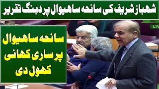 Shahbaz Sharif Telling Story of Saniha Sahiwal in Assembly | Neo News