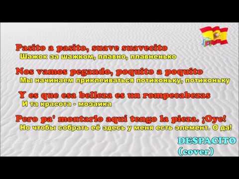 Despacito - Luis Fonsi ft Daddy Yankee Текст и перевод [испанский и русский] Cover