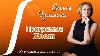 Как установить ZOOM на телефоне или планшете