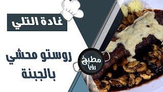 روستو محشي بالجبنة - غاده التلي
