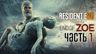 Resident Evil 7 End of Zoe Прохождение На Русском #1 — ВАКЦИНА ДЛЯ ЗОИ!