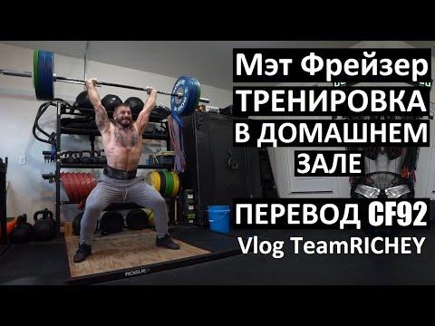 День Мэта Фрейзера: Тренировка в гараже | Перевод CF92 | Vlog TeamRICHEY