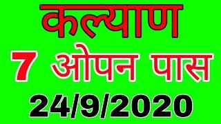 KALYAN MATKA 24/9/2020 | गुरु की कृपा | Luck satta matka trick | Sattamatka | कल्याण | Kalyan