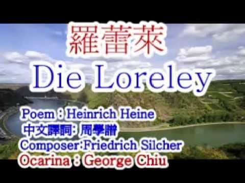 Loreley on ocarina_ ローレライ(オカリナ練習)_羅蕾萊(陶笛練習)