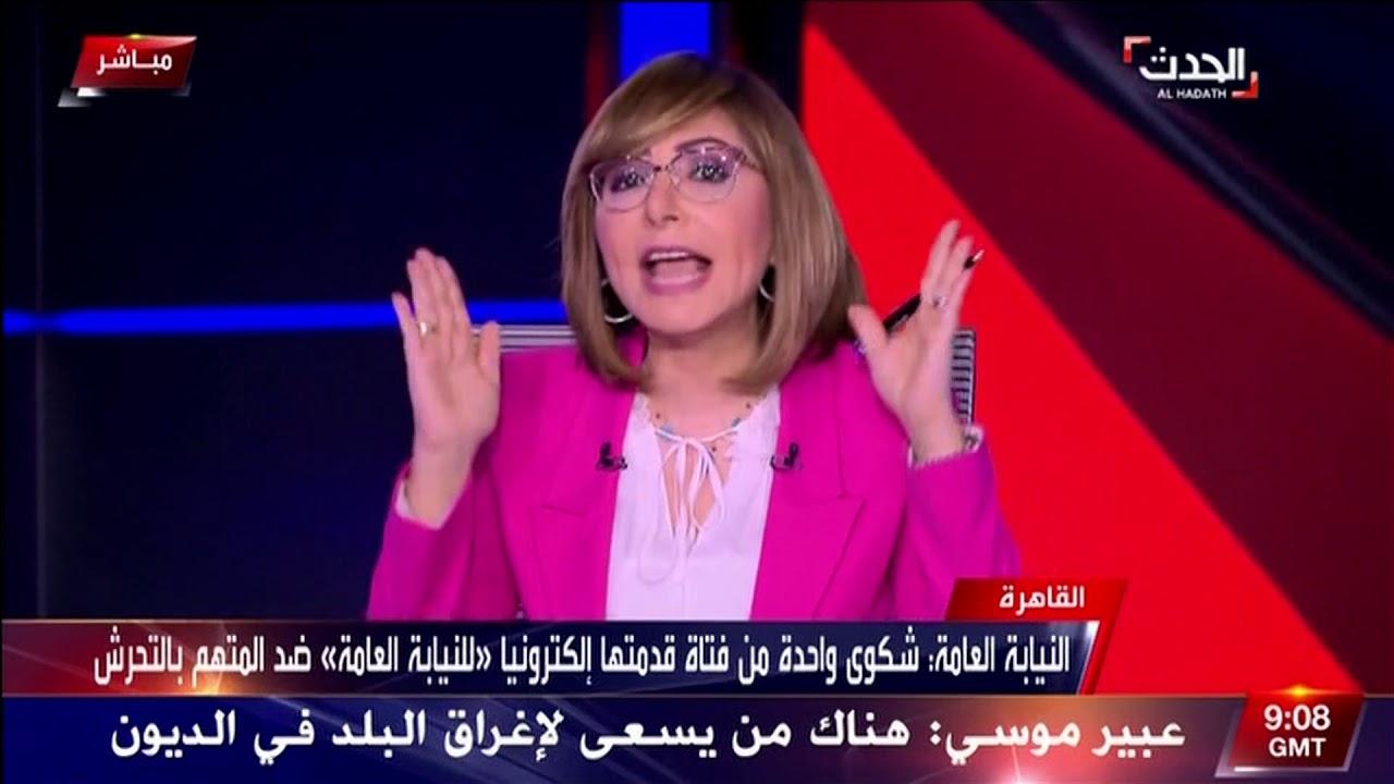 """لميس الحديدي: هيقولوا """"ادي ولاد الناس الأغنيا"""" ..وأقول التحرش جريمة لا علاقة لها بالطبقات"""