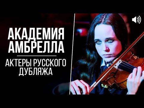 «Академия Амбрелла» — Актеры русского дубляжа // The Umbrella Academy (2019-2020)