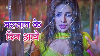Barsaat Ke Din Aaye | Barsaat (2005) | Bobby Deol | Priyanka Chopra | Bollywood Romantic Rain Song