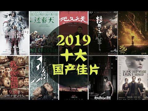 电影最TOP 141: 2019年度十大国产佳片盘点