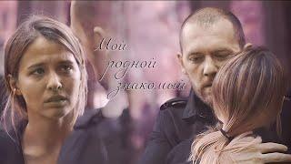 ≫ Илья и Яна   Бывшие   Мой родной знакомый