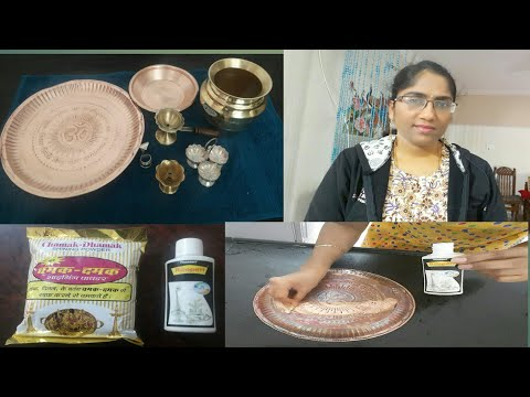 How to clean pooja Items Easily? /Pooja samagri cleaning in telugu