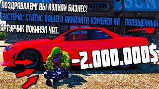 МЕНЯ ОБМАНУЛИ НА 2.000.000$ В GTA 5 RP DOWNTOWN/STRAWBERRY